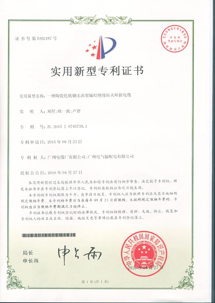 2015产品专利证书