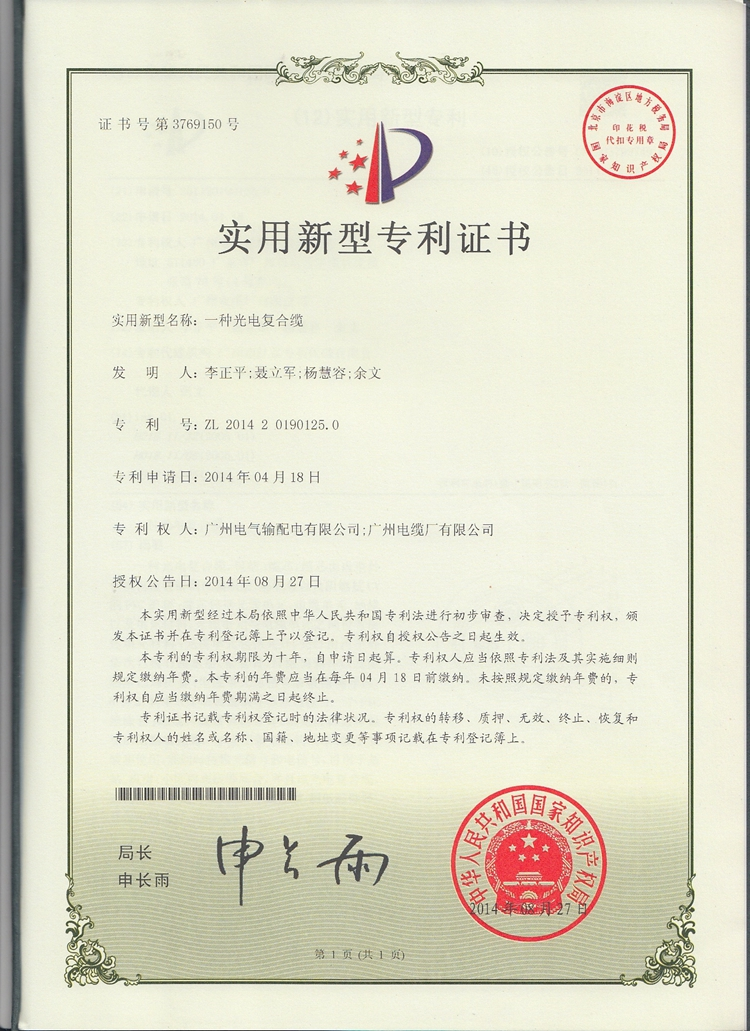 2014年一种光电复合缆专利证书