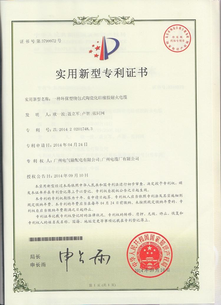 2014年产品专利证书