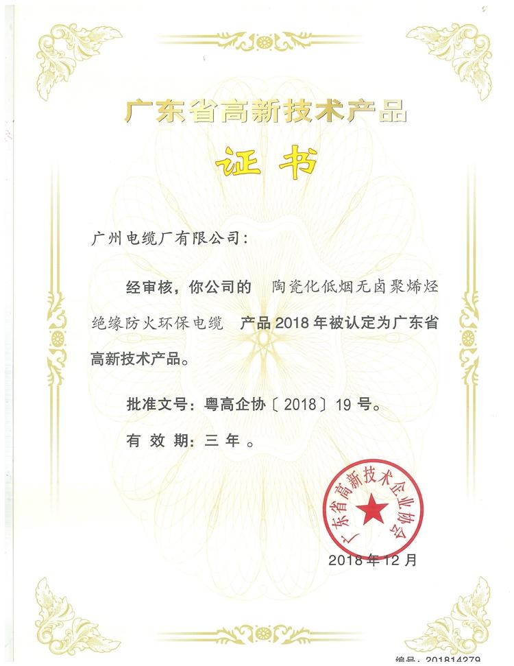 广东省高新技术产品证书2018年
