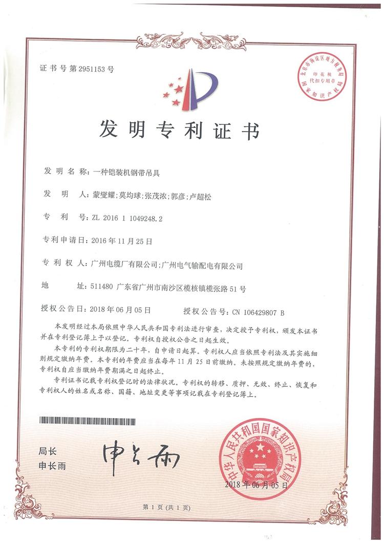 2016年产品专利证书